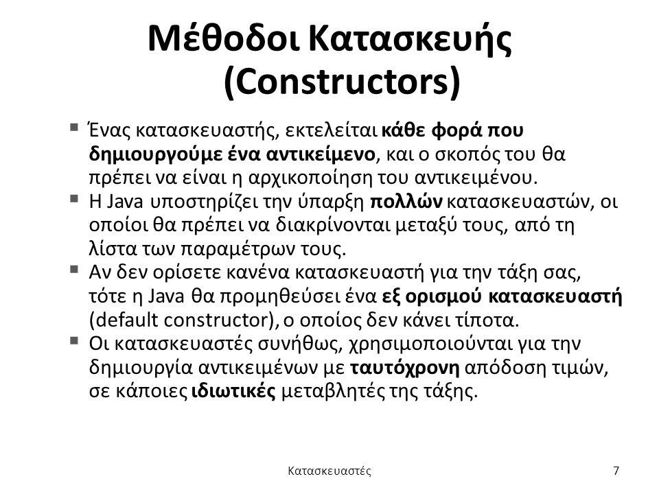Μέθοδοι Κατασκευής (Constructors)  Ένας κατασκευαστής, εκτελείται κάθε φορά που δημιουργούμε ένα αντικείμενο, και ο σκοπός του θα πρέπει να είναι η αρχικοποίηση του αντικειμένου.