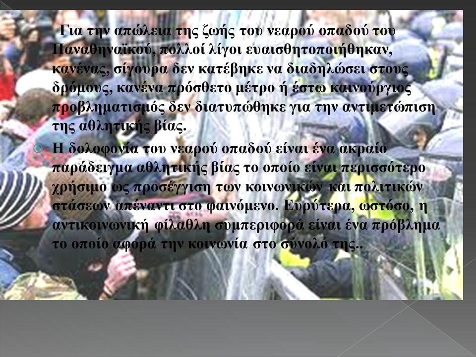Για την απώλεια της ζωής του νεαρού οπαδού του Παναθηναϊκού, πολλοί λίγοι ευαισθητοποιήθηκαν, κανένας, σίγουρα δεν κατέβηκε να διαδηλώσει στους δρόμου