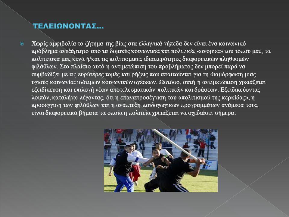  Χωρίς αμφιβολία το ζήτημα της βίας στα ελληνικά γήπεδα δεν είναι ένα κοινωνικό πρόβλημα ανεξάρτητο από τα δομικές κοινωνικές και πολιτικές «ανομίες» του τόπου μας, τα πολιτειακά μας κενά ή/και τις πολιτισμικές ιδιαιτερότητες διαφορετικών πληθυσμών φιλάθλων.