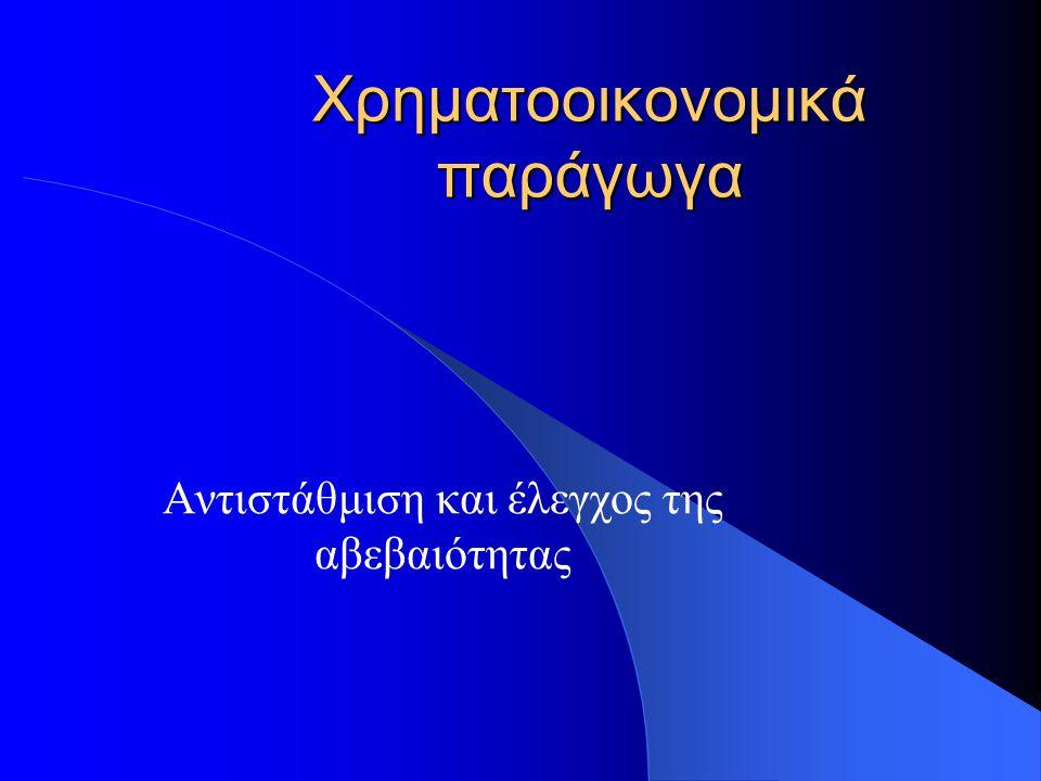 Παράγωγα στην Ελλάδα Το χρηματιστήριο Παραγώγων Αθηνών άρχισε να λειτουργεί στη Ελλάδα το 1999 – http://www.adex.ase.gr/
