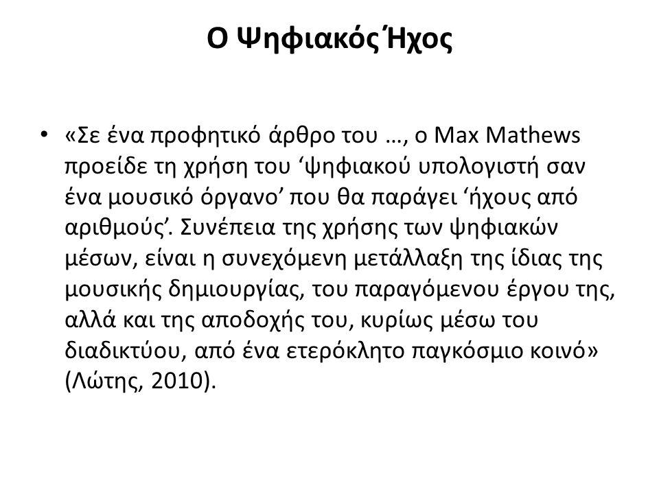Ο Ψηφιακός Ήχος «Σε ένα προφητικό άρθρο του …, ο Max Mathews προείδε τη χρήση του 'ψηφιακού υπολογιστή σαν ένα μουσικό όργανο' που θα παράγει 'ήχους από αριθμούς'.