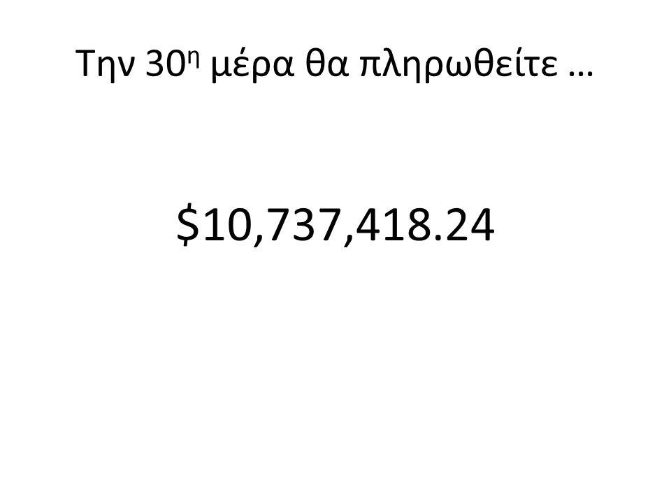 Την 30 η μέρα θα πληρωθείτε … $10,737,418.24