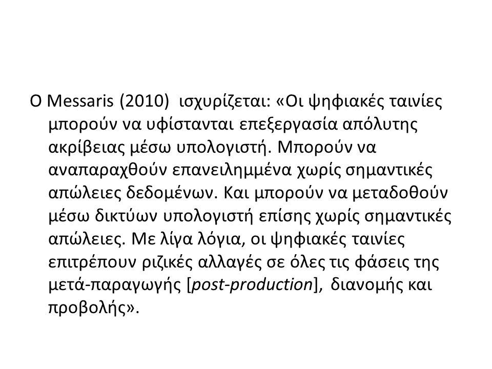 Ο Messaris (2010) ισχυρίζεται: «Οι ψηφιακές ταινίες μπορούν να υφίστανται επεξεργασία απόλυτης ακρίβειας μέσω υπολογιστή.