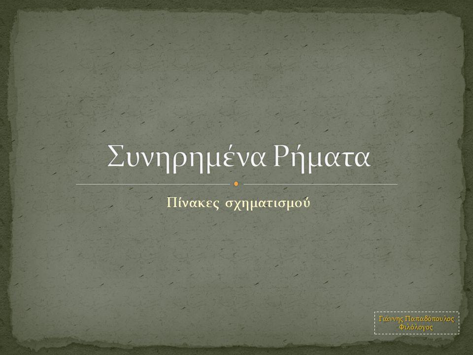 Πίνακες σχηματισμού Γιάννης Παπαδόπουλος Φιλόλογος
