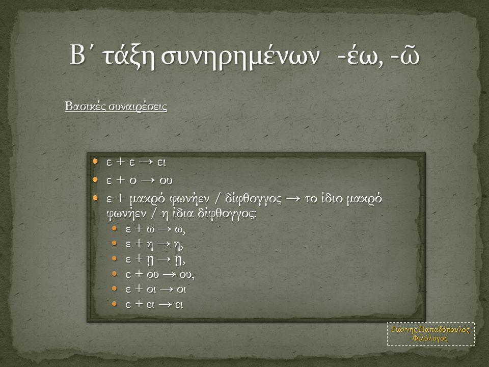ε + ε → ει ε + ε → ει ε + ο → ου ε + ο → ου ε + μακρό φωνήεν / δίφθογγος → το ίδιο μακρό φωνήεν / η ίδια δίφθογγος: ε + μακρό φωνήεν / δίφθογγος → το