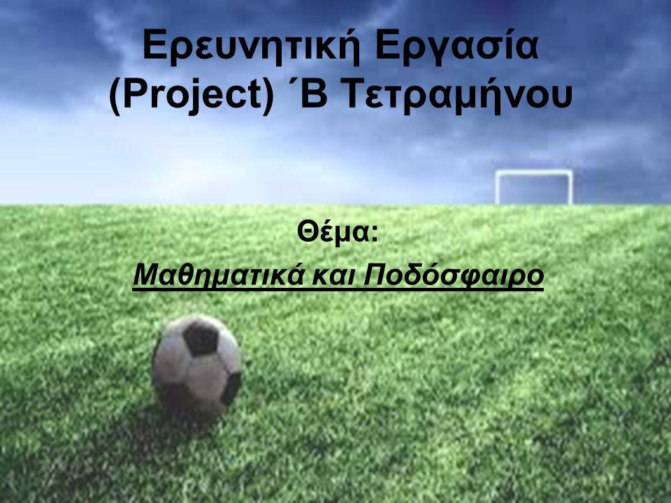 Ερευνητική Εργασία (Project) ΄Β Τετραμήνου Θέμα: Μαθηματικά και Ποδόσφαιρο