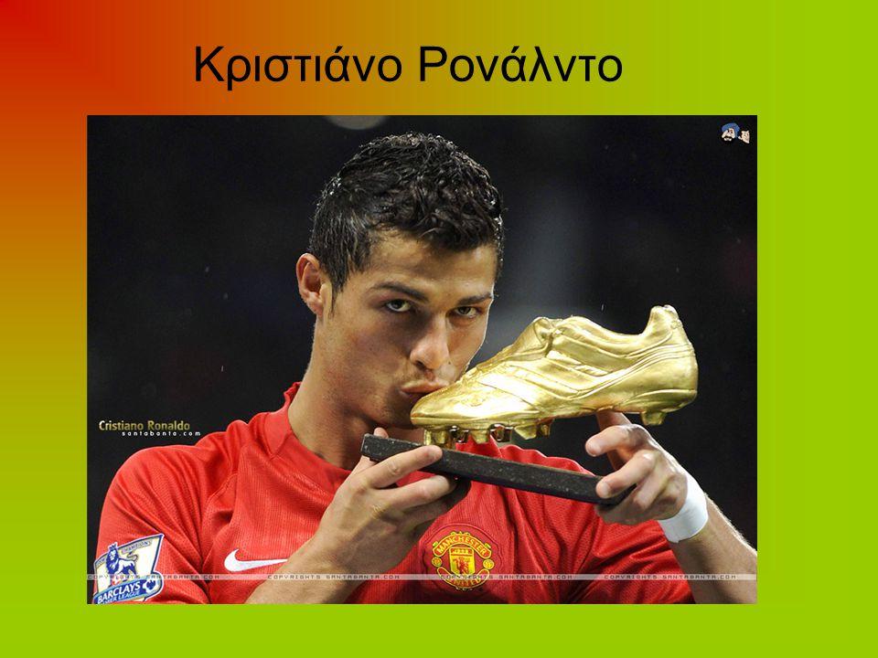 Cristiano Ronaldo Ο Cristiano Ronaldo dos Santos Aveiro γνωστός ως Κριστιάνο Ρονάλντο, είναι Πορτογάλος ποδοσφαιριστής που αγωνίζεται για την Ρεάλ Μαδρίτης και για την Εθνική Ομάδα της Πορτογαλίας