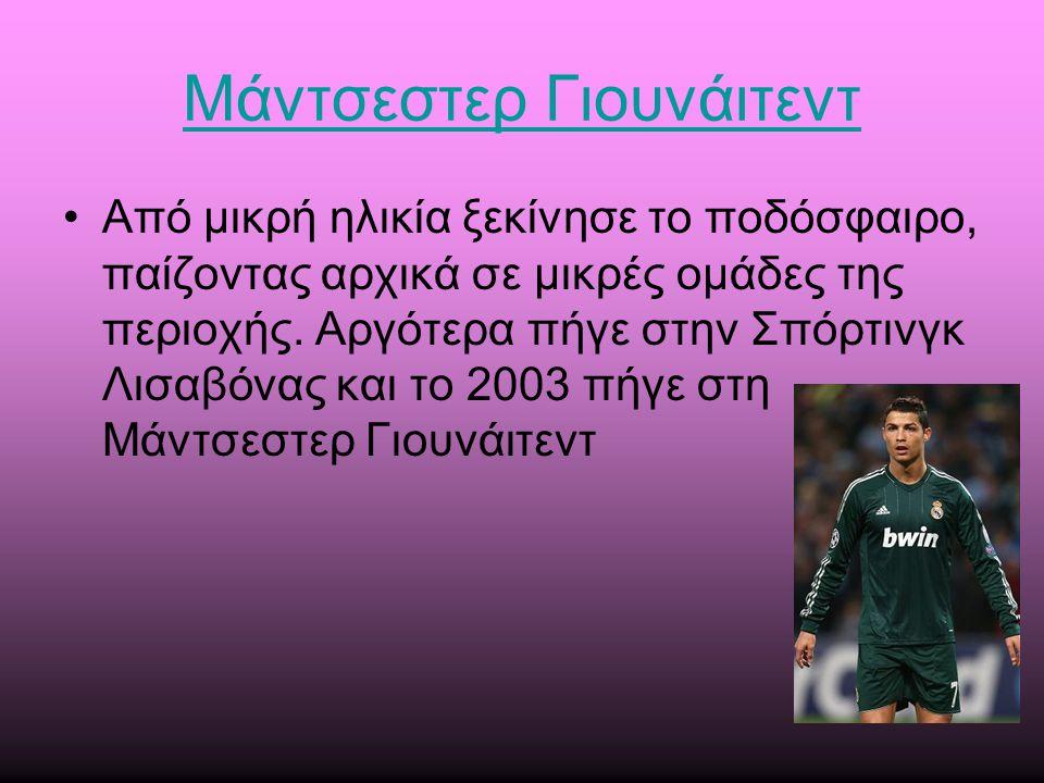 Μάντσεστερ Γιουνάιτεντ Από μικρή ηλικία ξεκίνησε το ποδόσφαιρο, παίζοντας αρχικά σε μικρές ομάδες της περιοχής. Αργότερα πήγε στην Σπόρτινγκ Λισαβόνας