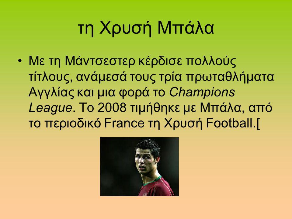τη Χρυσή Μπάλα Με τη Μάντσεστερ κέρδισε πολλούς τίτλους, ανάμεσά τους τρία πρωταθλήματα Αγγλίας και μια φορά το Champions League. Το 2008 τιμήθηκε με