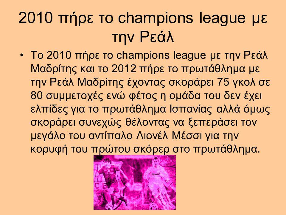 2010 πήρε το champions league με την Ρεάλ Το 2010 πήρε το champions league με την Ρεάλ Μαδρίτης και το 2012 πήρε το πρωτάθλημα με την Ρεάλ Μαδρίτης έχ