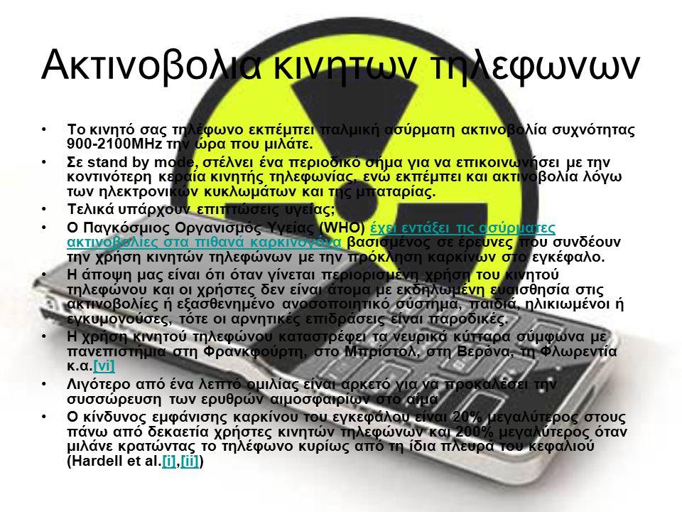 Ακτινοβολια κινητων τηλεφωνων Το κινητό σας τηλέφωνο εκπέμπει παλμική ασύρματη ακτινοβολία συχνότητας 900-2100MHz την ώρα που μιλάτε.