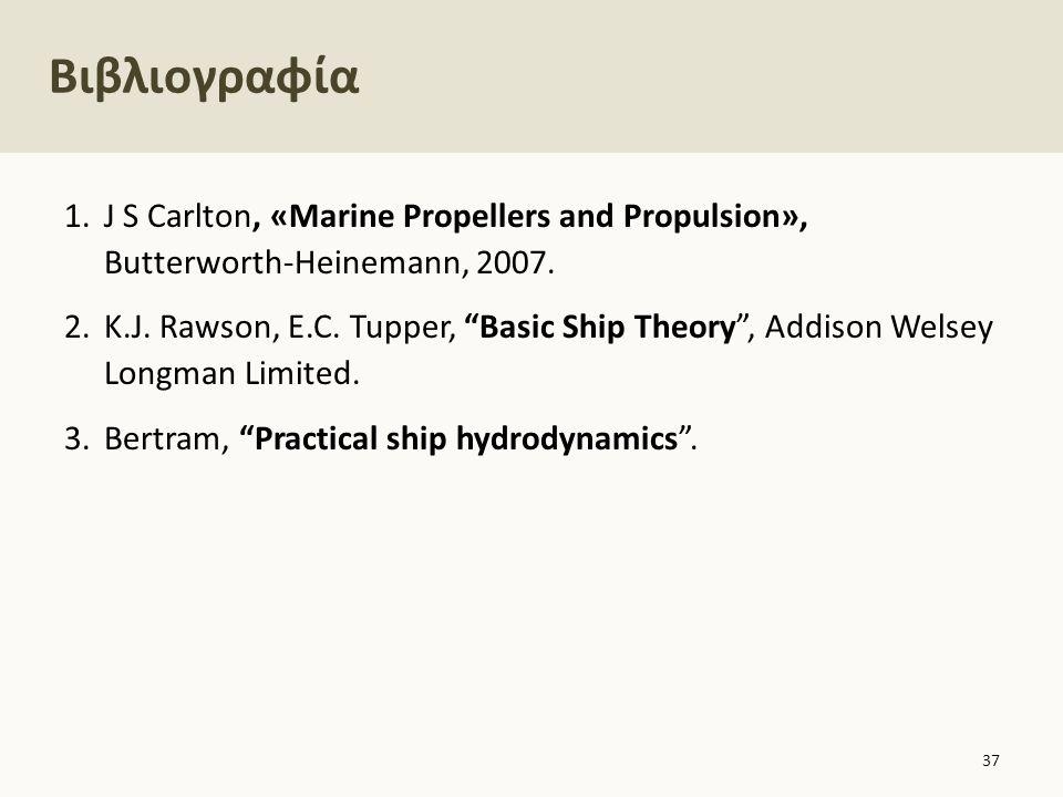"""Βιβλιογραφία 1.J S Carlton, «Marine Propellers and Propulsion», Butterworth-Heinemann, 2007. 2.K.J. Rawson, E.C. Tupper, """"Basic Ship Theory"""", Addison"""