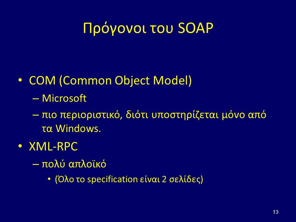 13 Πρόγονοι του SOAP COM (Common Object Model) – Microsoft – πιο περιοριστικό, διότι υποστηρίζεται μόνο από τα Windows.