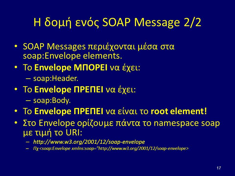 17 Η δομή ενός SOAP Message 2/2 SOAP Messages περιέχονται μέσα στα soap:Envelope elements.
