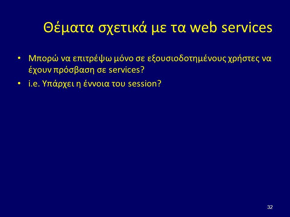 Θέματα σχετικά με τα web services Μπορώ να επιτρέψω μόνο σε εξουσιοδοτημένους χρήστες να έχουν πρόσβαση σε services.