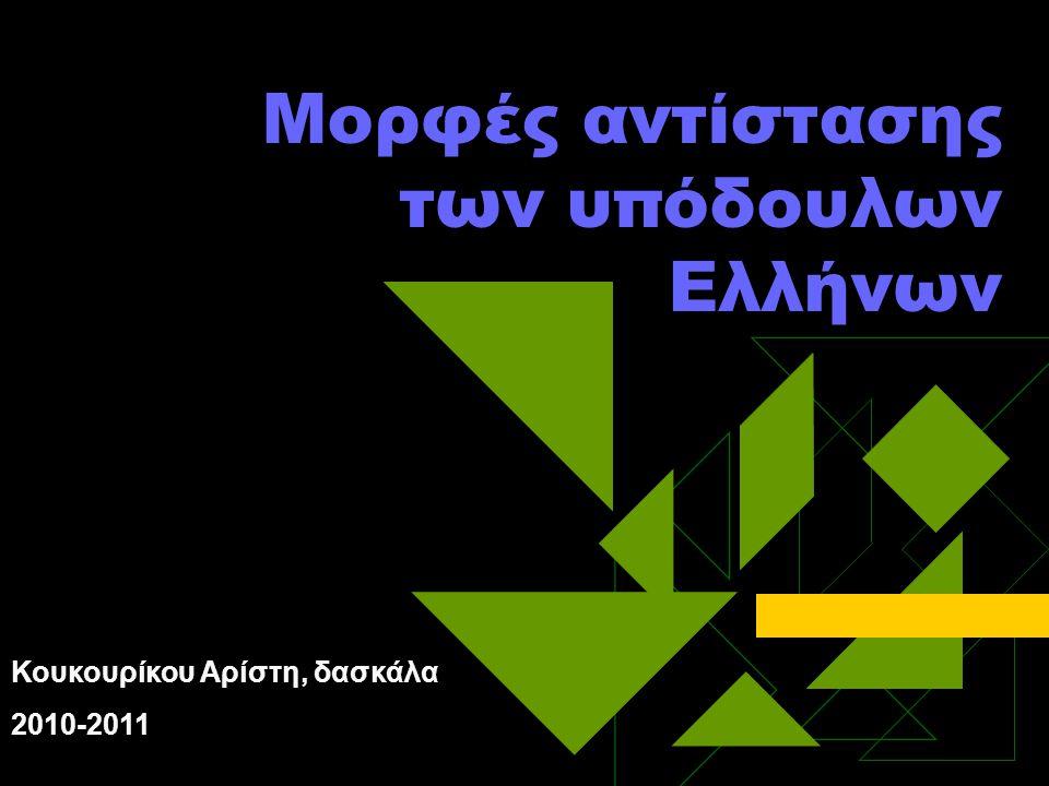 Μορφές αντίστασης των υπόδουλων Ελλήνων Κουκουρίκου Αρίστη, δασκάλα 2010-2011