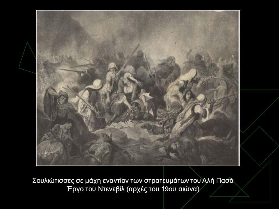 Σουλιώτισσες σε μάχη εναντίον των στρατευμάτων του Αλή Πασά Έργο του Ντενεβίλ (αρχές του 19ου αιώνα)