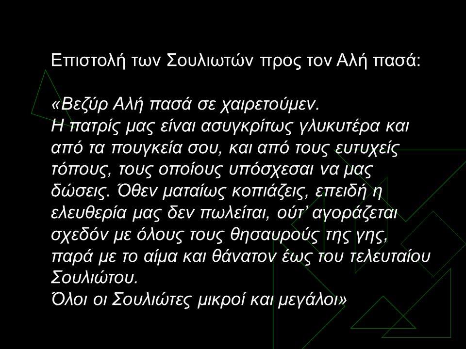 Επιστολή των Σουλιωτών προς τον Αλή πασά: «Βεζύρ Αλή πασά σε χαιρετούμεν. Η πατρίς μας είναι ασυγκρίτως γλυκυτέρα και από τα πουγκεία σου, και από του