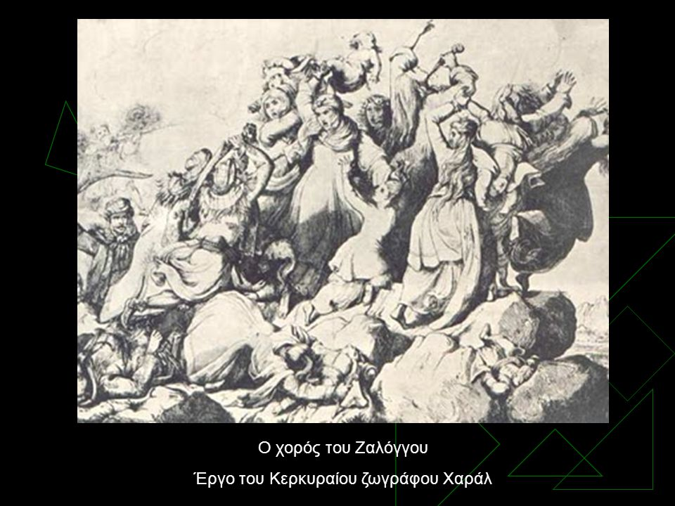 Ο χορός του Ζαλόγγου Έργο του Κερκυραίου ζωγράφου Χαράλ