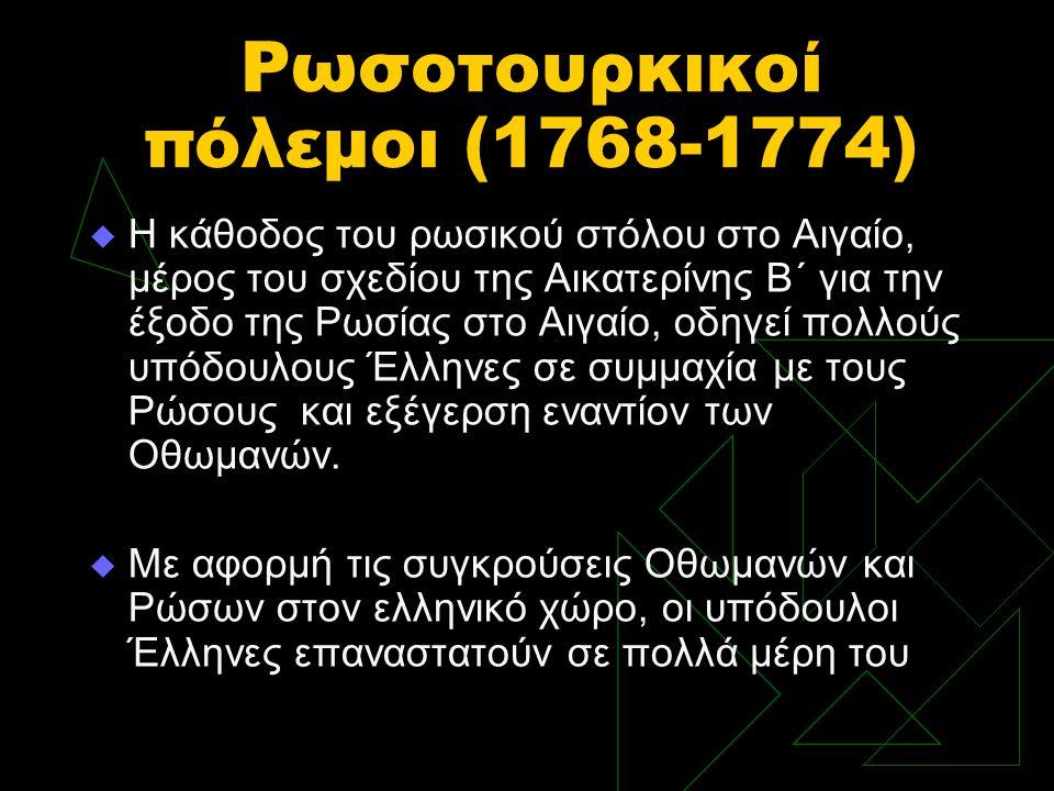 Ρωσοτουρκικοί πόλεμοι (1768-1774)  Η κάθοδος του ρωσικού στόλου στο Αιγαίο, μέρος του σχεδίου της Αικατερίνης Β΄ για την έξοδο της Ρωσίας στο Αιγαίο,