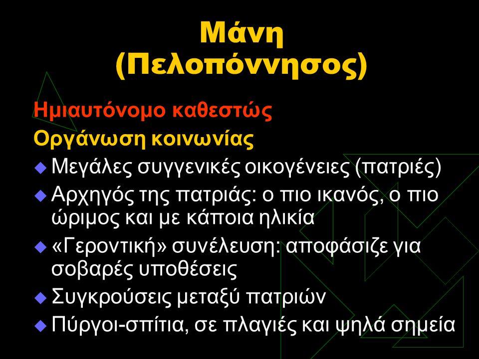 Μάνη (Πελοπόννησος) Ημιαυτόνομο καθεστώς Οργάνωση κοινωνίας  Μεγάλες συγγενικές οικογένειες (πατριές)  Αρχηγός της πατριάς: ο πιο ικανός, ο πιο ώριμ