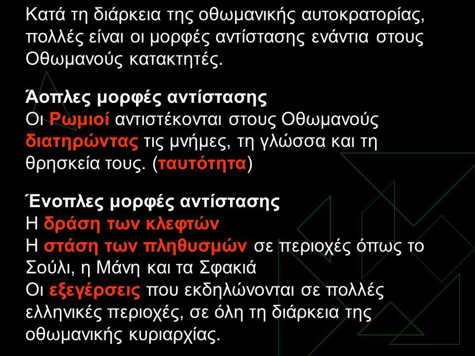 Συνθήκη Κιουτσούκ Καϊναρτζή (1774) Η Ρωσία εξασφαλίζει από την Πύλη  την προστασία των ορθόδοξων υπηκόων της Οθωμανικής αυτοκρατορίας  Άδεια να ταξιδεύουν τα ελληνικά καράβια με ρωσική σημαία  ανάπτυξη της ελληνικής ναυσιπλοΐας Ο Εύξεινος Πόντος και η Προποντίδα γέμισαν από ελληνικά εμπορικά πλοία των νησιών του Αιγαίου και του Ιονίου
