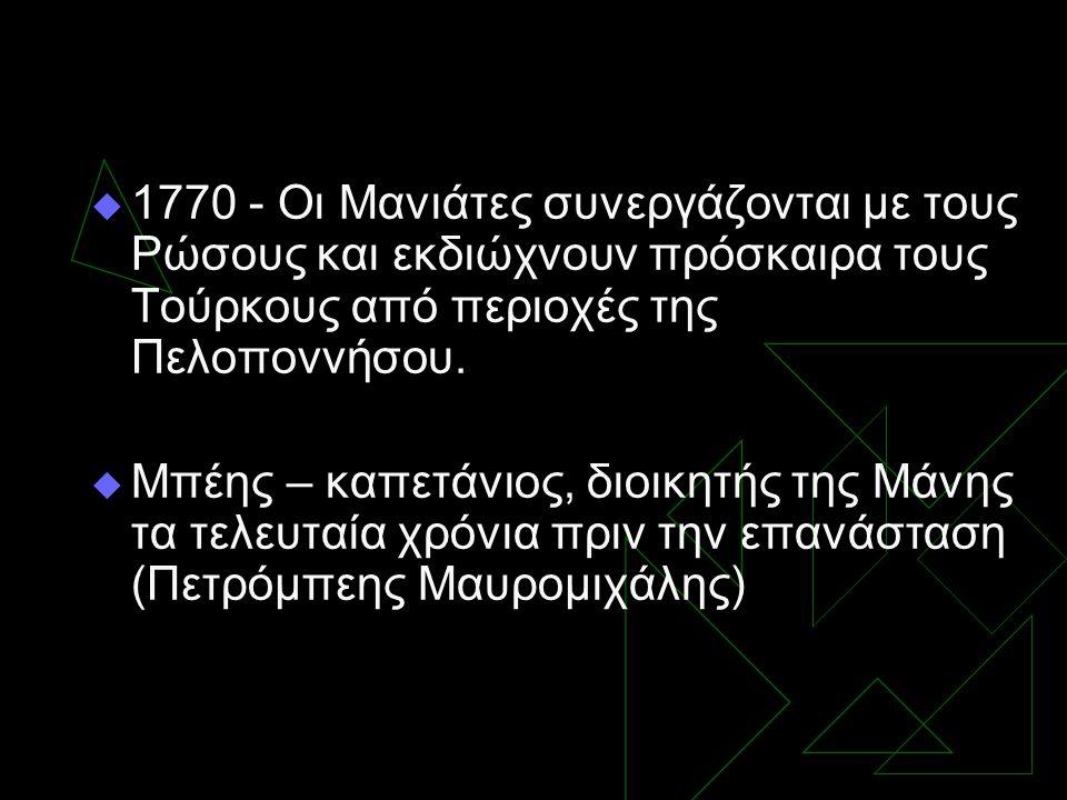  1770 - Οι Μανιάτες συνεργάζονται με τους Ρώσους και εκδιώχνουν πρόσκαιρα τους Τούρκους από περιοχές της Πελοποννήσου.  Μπέης – καπετάνιος, διοικητή
