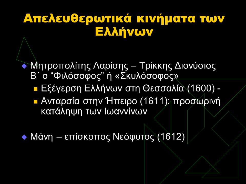 """Απελευθερωτικά κινήματα των Ελλήνων  Μητροπολίτης Λαρίσης – Τρίκκης Διονύσιος Β΄ ο """"Φιλόσοφος"""" ή «Σκυλόσοφος» Εξέγερση Ελλήνων στη Θεσσαλία (1600) -"""