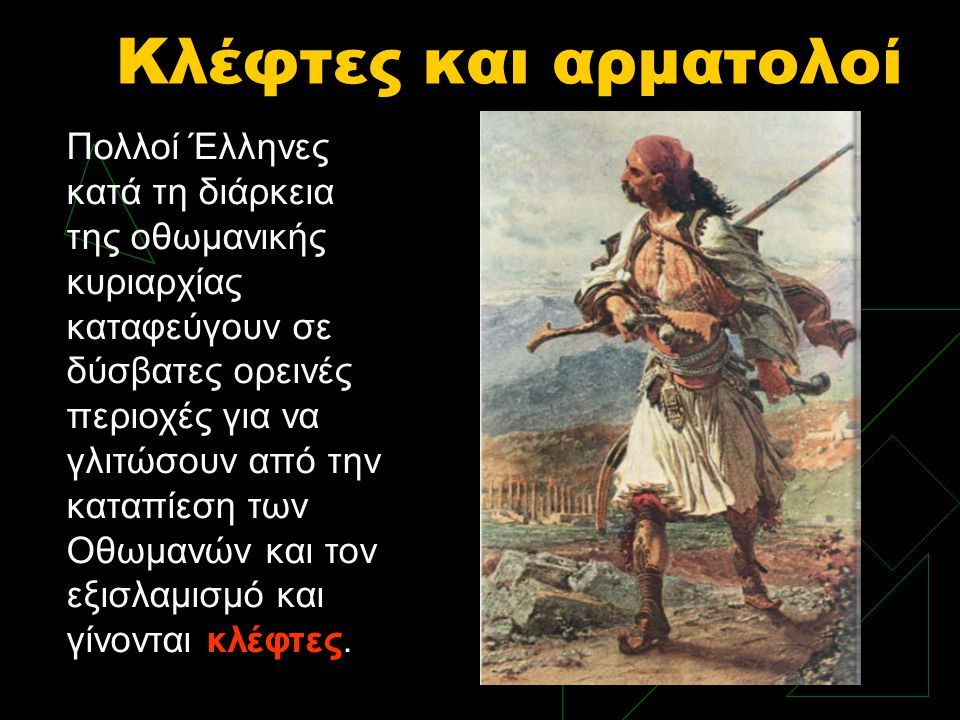 Πολλοί Έλληνες κατά τη διάρκεια της οθωμανικής κυριαρχίας καταφεύγουν σε δύσβατες ορεινές περιοχές για να γλιτώσουν από την καταπίεση των Οθωμανών και