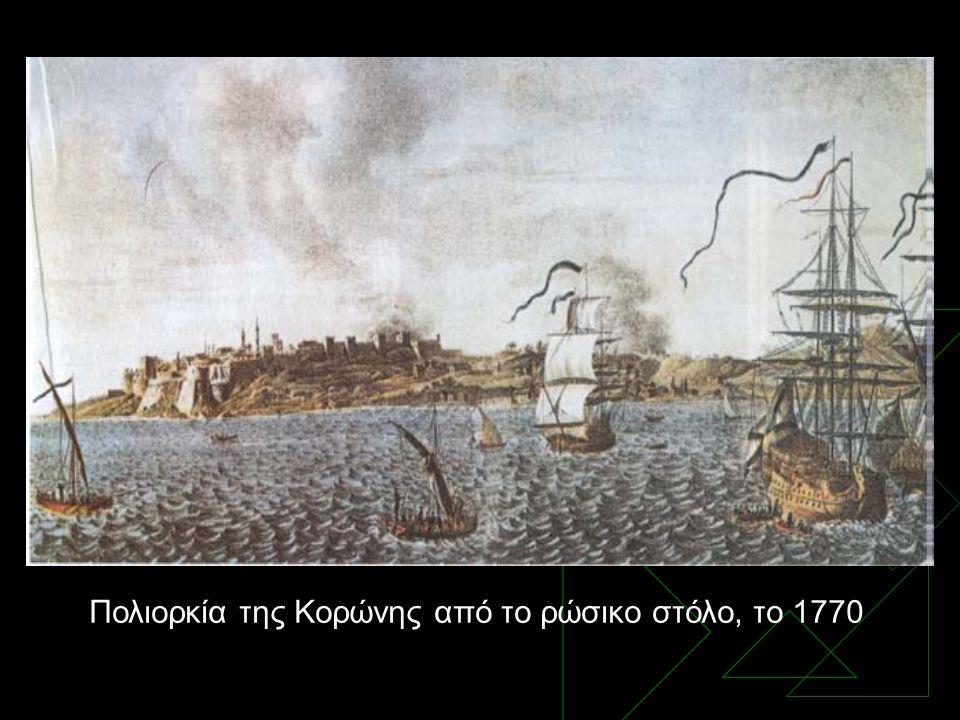 Πολιορκία της Κορώνης από το ρώσικο στόλο, το 1770