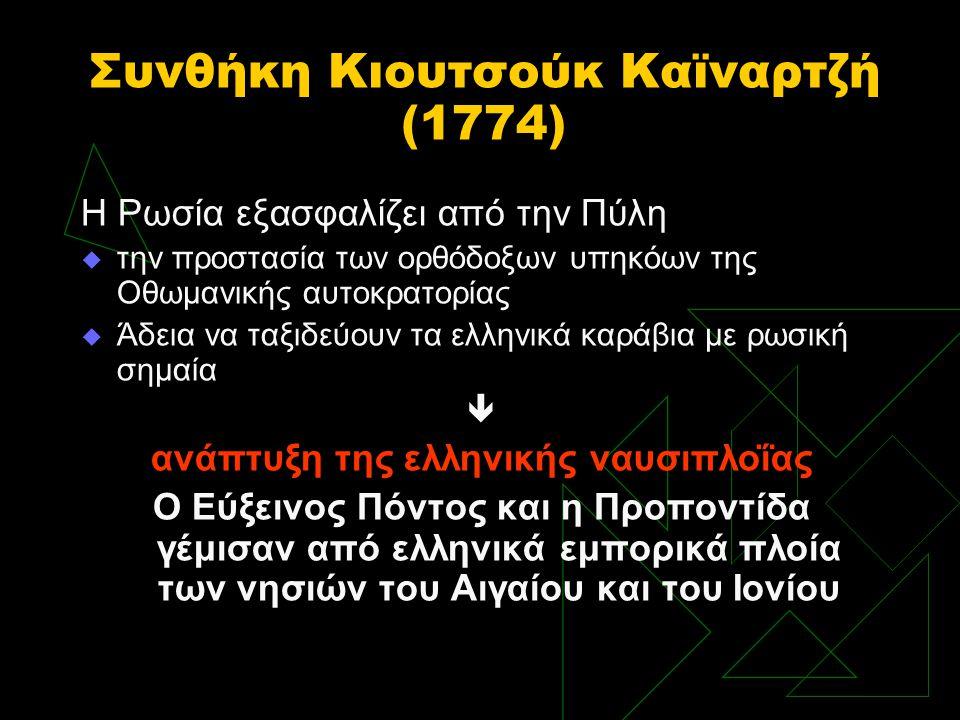 Συνθήκη Κιουτσούκ Καϊναρτζή (1774) Η Ρωσία εξασφαλίζει από την Πύλη  την προστασία των ορθόδοξων υπηκόων της Οθωμανικής αυτοκρατορίας  Άδεια να ταξι