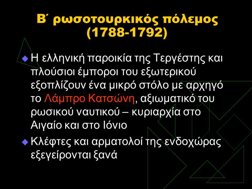 Β΄ ρωσοτουρκικός πόλεμος (1788-1792)  Η ελληνική παροικία της Τεργέστης και πλούσιοι έμποροι του εξωτερικού εξοπλίζουν ένα μικρό στόλο με αρχηγό το Λ
