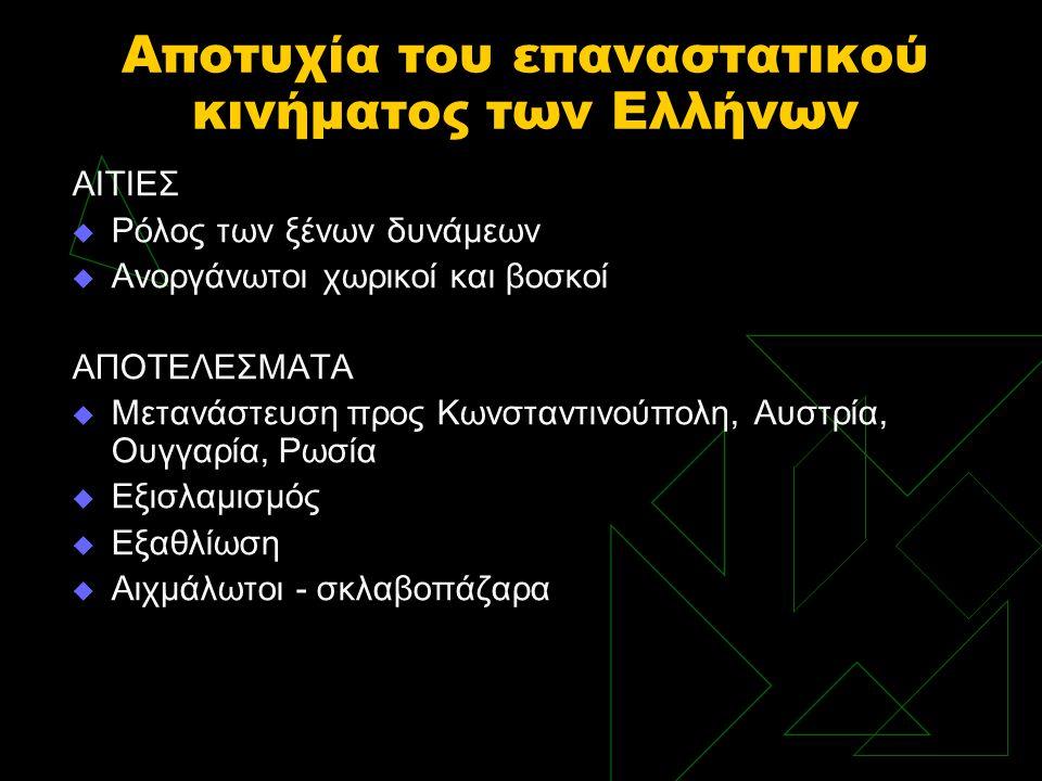 Αποτυχία του επαναστατικού κινήματος των Ελλήνων ΑΙΤΙΕΣ  Ρόλος των ξένων δυνάμεων  Ανοργάνωτοι χωρικοί και βοσκοί ΑΠΟΤΕΛΕΣΜΑΤΑ  Μετανάστευση προς Κ