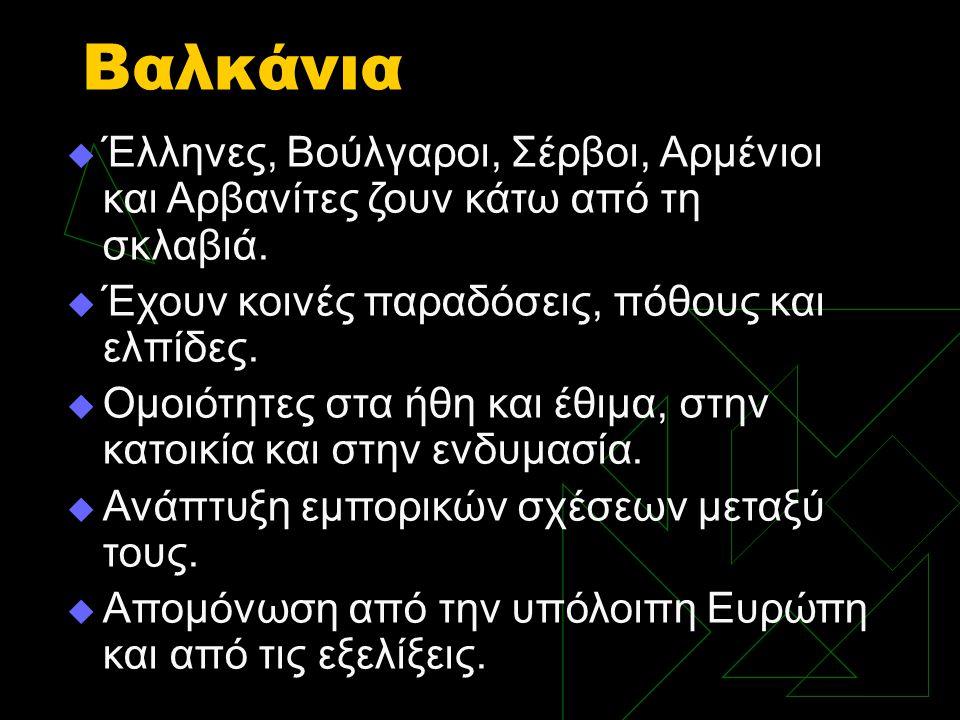 Βαλκάνια  Έλληνες, Βούλγαροι, Σέρβοι, Αρμένιοι και Αρβανίτες ζουν κάτω από τη σκλαβιά.  Έχουν κοινές παραδόσεις, πόθους και ελπίδες.  Ομοιότητες στ