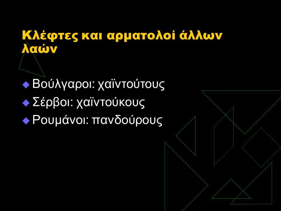 Κλέφτες και αρματολοί άλλων λαών  Βούλγαροι: χαϊντούτους  Σέρβοι: χαϊντούκους  Ρουμάνοι: πανδούρους