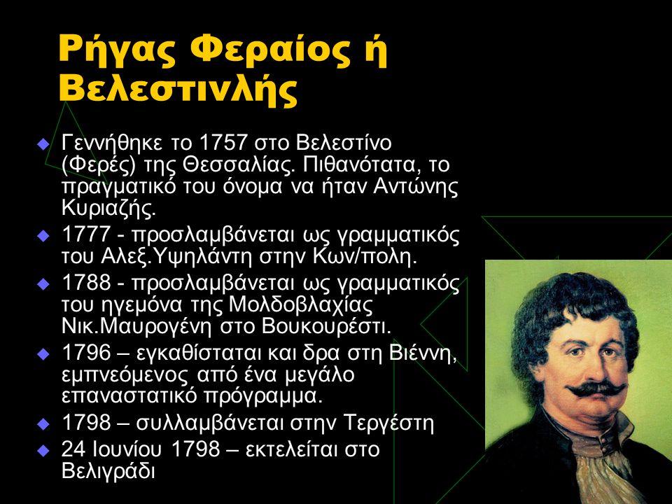 Ρήγας Φεραίος ή Βελεστινλής  Γεννήθηκε το 1757 στο Βελεστίνο (Φερές) της Θεσσαλίας. Πιθανότατα, το πραγματικό του όνομα να ήταν Αντώνης Κυριαζής.  1
