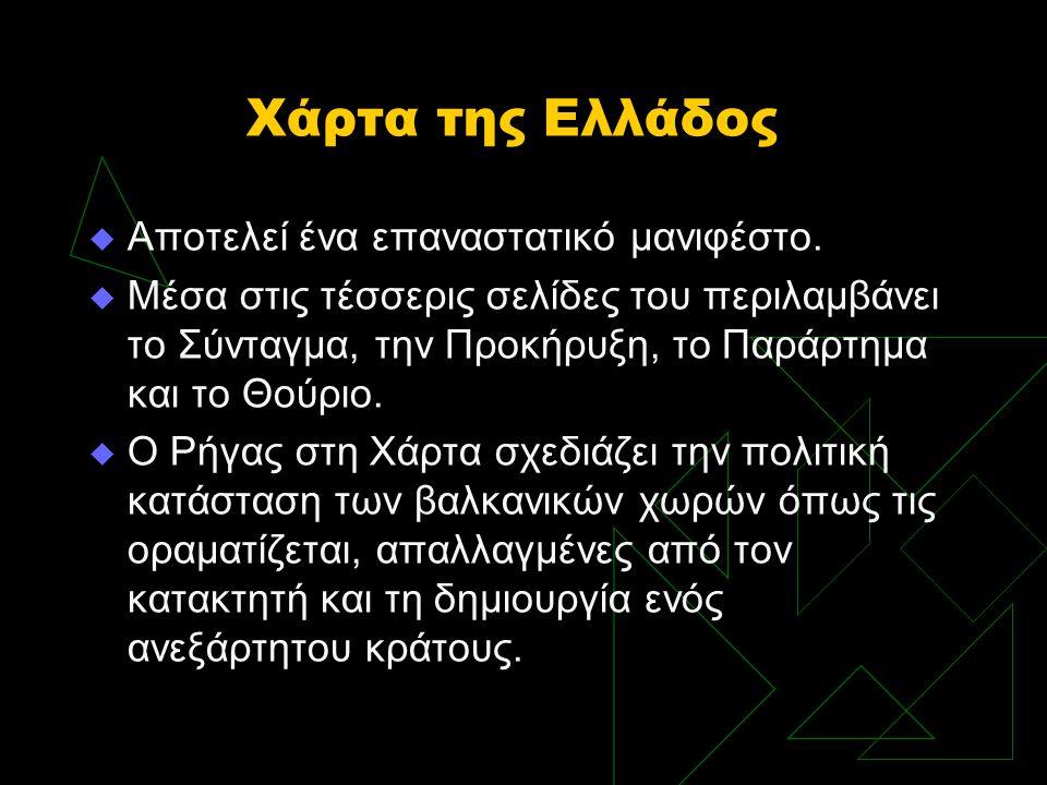 Χάρτα της Ελλάδος  Αποτελεί ένα επαναστατικό μανιφέστο.  Μέσα στις τέσσερις σελίδες του περιλαμβάνει το Σύνταγμα, την Προκήρυξη, το Παράρτημα και το