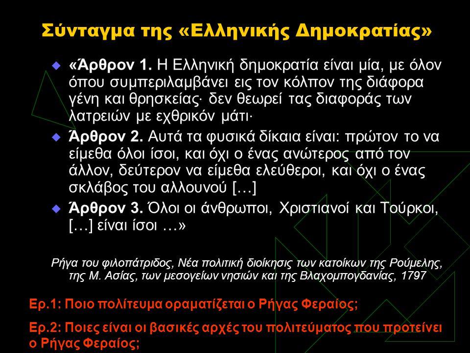 Σύνταγμα της «Ελληνικής Δημοκρατίας»  «Άρθρον 1. Η Ελληνική δημοκρατία είναι μία, με όλον όπου συμπεριλαμβάνει εις τον κόλπον της διάφορα γένη και θρ