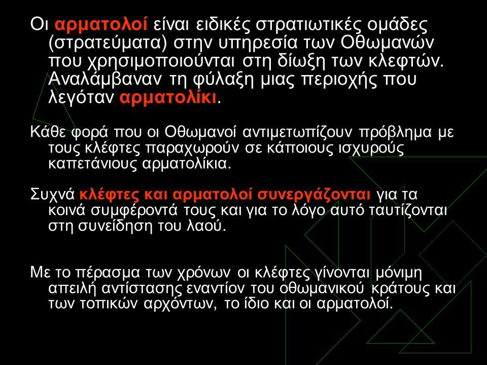 Θούριος (επαναστατικός ύμνος για τον ξεσηκωμό των Ελλήνων) Ερ.3: Πού αλλού συναντώ τα ίδια συνθήματα;