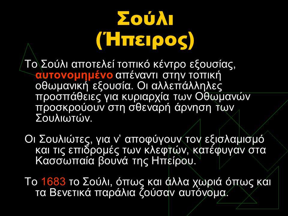Στίχοι από το Θούριο του Ρήγα Φεραίου (1797) «Ως πότε, παλικάρια, να ζούμεν στα στενά, Μονάχοι σαν λιοντάρια, σταις ράχες, στα βουνά, Σπηλαίς να κατοικούμεν, να βλέπομεν κλαδιά, Να φεύγωμ' απ' τον Κόσμον, για την πικρή σκλαβιά Να χάνομεν αδέλφια, Πατρίδα και Γονείς, Τους φίλους, τα παιδιά μας κι όλους τους συγγενείς.
