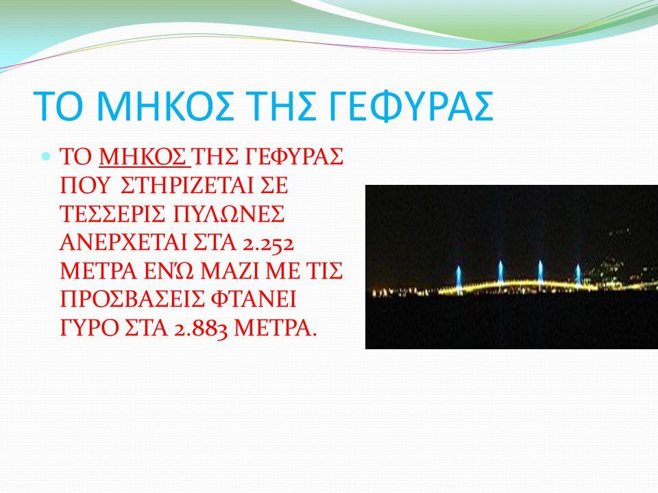 ΤΟ ΜΗΚΟΣ ΤΗΣ ΓΕΦΥΡΑΣ ΤΟ ΜΗΚΟΣ ΤΗΣ ΓΕΦΥΡΑΣ ΠΟΥ ΣΤΗΡΙΖΕΤΑΙ ΣΕ ΤΕΣΣΕΡΙΣ ΠΥΛΩΝΕΣ ΑΝΕΡΧΕΤΑΙ ΣΤΑ 2.252 ΜΕΤΡΑ ΕΝΏ ΜΑΖΙ ΜΕ ΤΙΣ ΠΡΟΣΒΑΣΕΙΣ ΦΤΑΝΕΙ ΓΥΡΟ ΣΤΑ 2.88