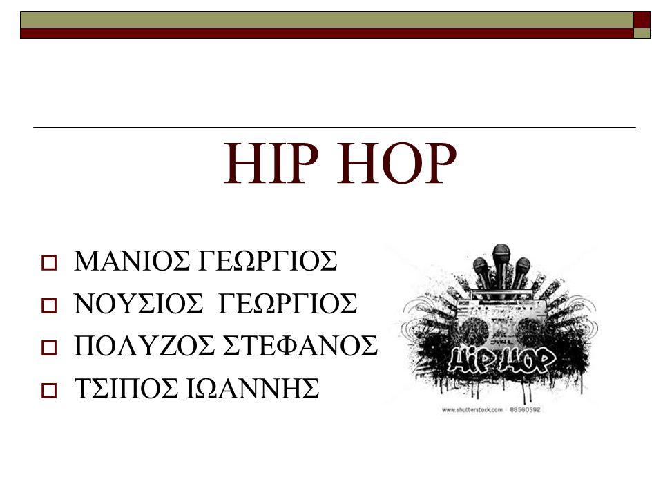 ΤΙ ΟΝΟΜΑΖΟΥΜΕ HIP HOP . Hip-hop ονομάζουμε ένα μουσικό είδος και μια φιλοσοφία ζωής.