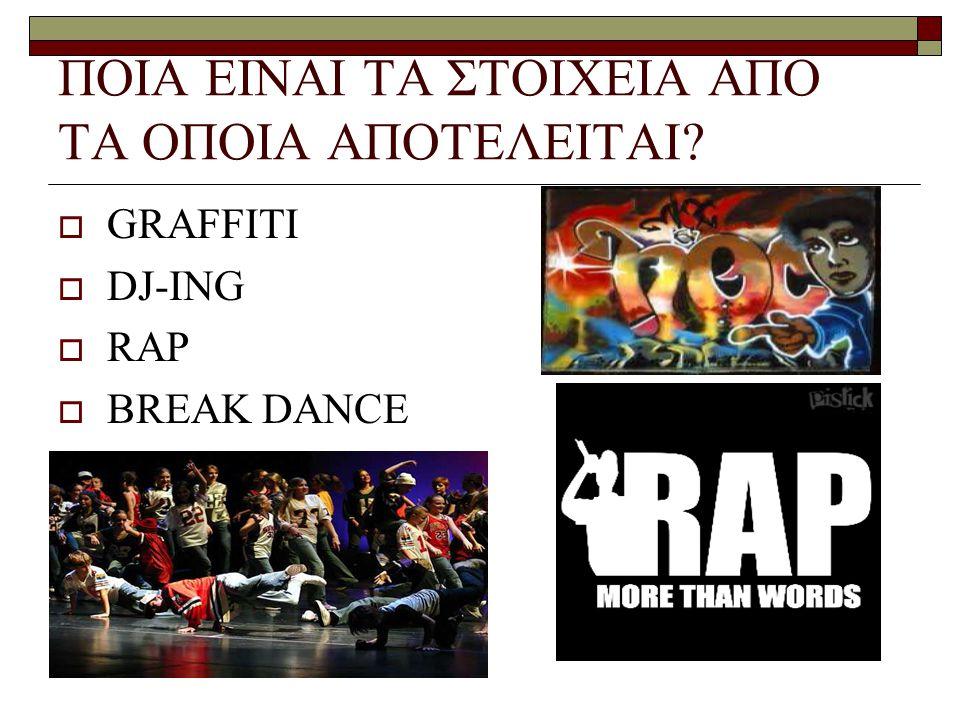 ΠΟΙΑ ΕΙΝΑΙ ΤΑ ΣΤΟΙΧΕΙΑ ΑΠΟ ΤΑ ΟΠΟΙΑ ΑΠΟΤΕΛΕΙΤΑΙ?  GRAFFITI  DJ-ING  RAP  BREAK DANCE