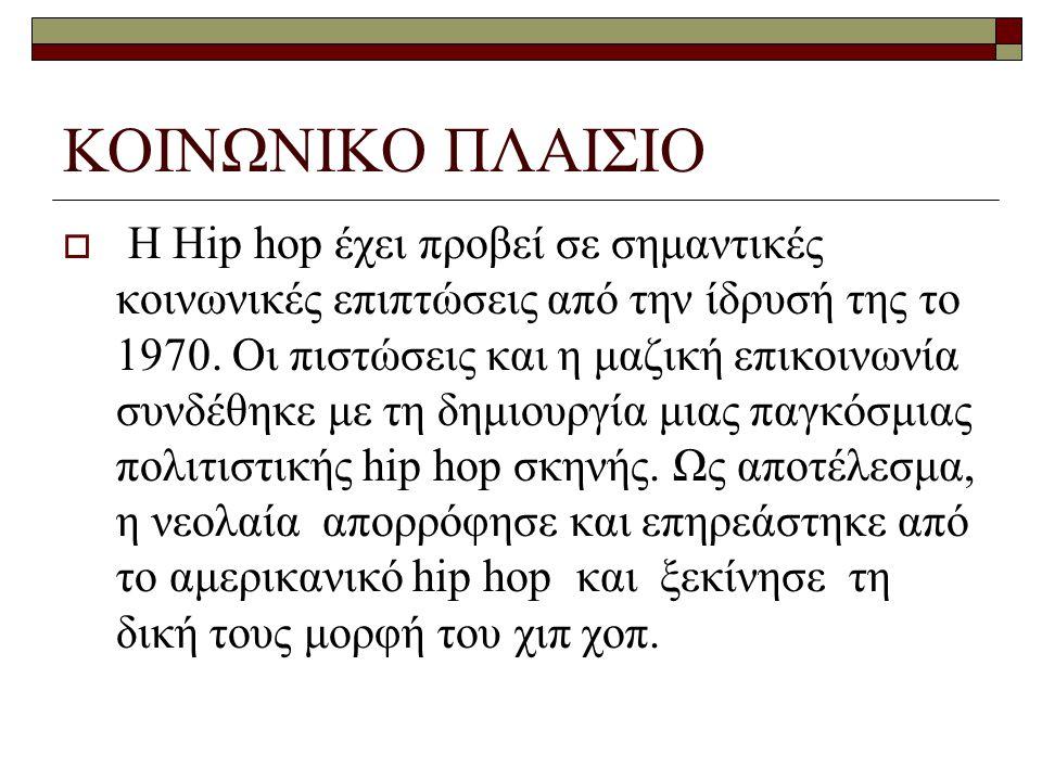 ΚΟΙΝΩΝΙΚΟ ΠΛΑΙΣΙΟ  Η Hip hop έχει προβεί σε σημαντικές κοινωνικές επιπτώσεις από την ίδρυσή της το 1970.