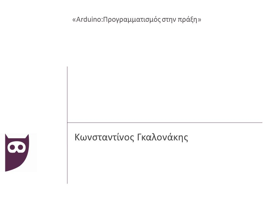 Κωνσταντίνος Γκαλονάκης «Αrduino:Προγραμματισμός στην πράξη»