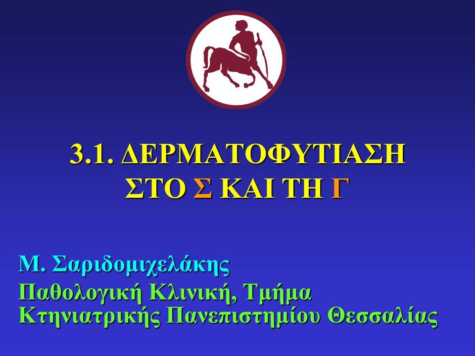 Μ. Σαριδομιχελάκης Παθολογική Κλινική, Τμήμα Κτηνιατρικής Πανεπιστημίου Θεσσαλίας 3.1. ΔΕΡΜΑΤΟΦΥΤΙΑΣΗ ΣΤΟ Σ ΚΑΙ ΤΗ Γ