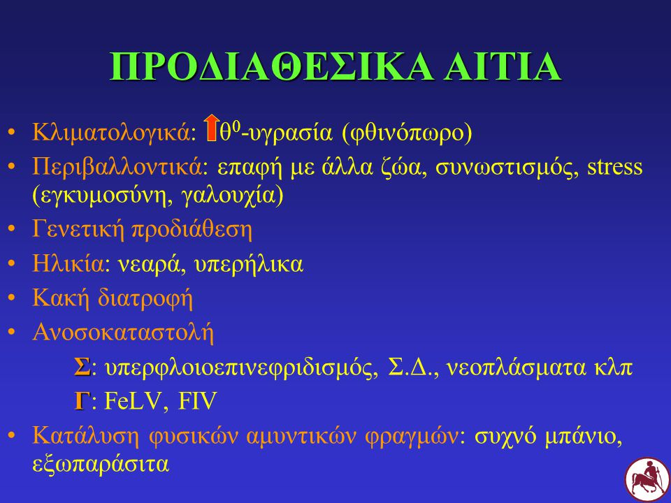 ΠΡΟΔΙΑΘΕΣΙΚΑ ΑΙΤΙΑ Κλιματολογικά: θ 0 -υγρασία (φθινόπωρο) Περιβαλλοντικά: επαφή με άλλα ζώα, συνωστισμός, stress (εγκυμοσύνη, γαλουχία) Γενετική προδ