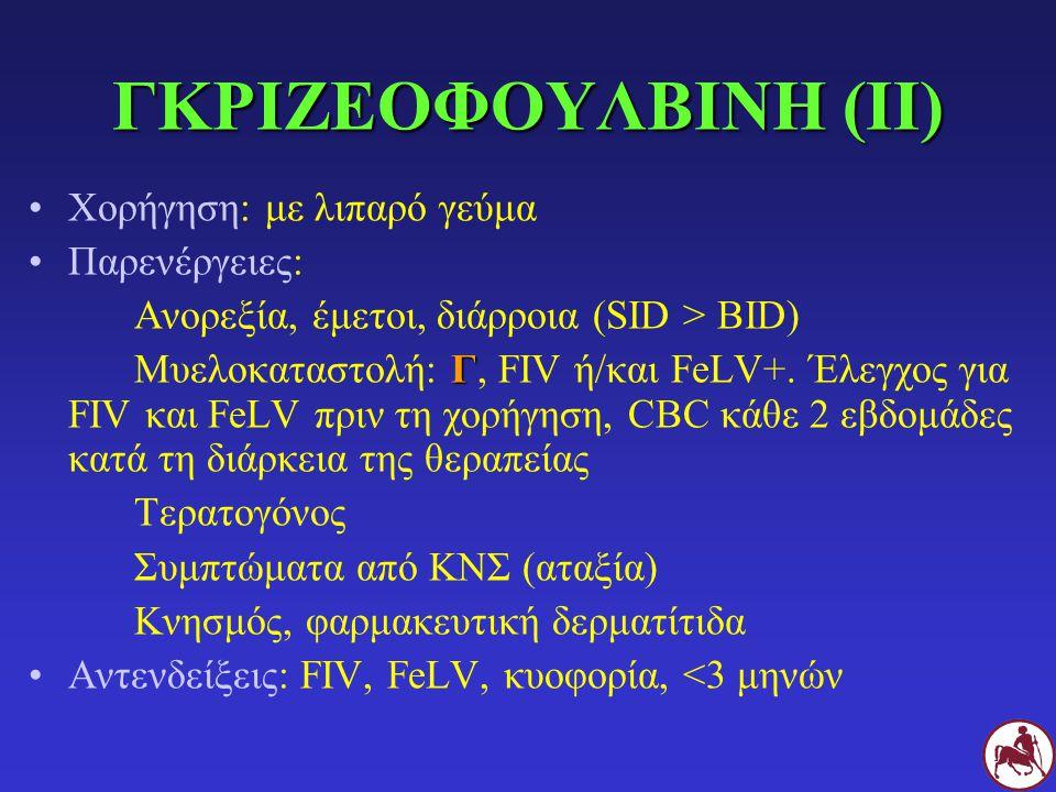 Χορήγηση: με λιπαρό γεύμα Παρενέργειες: Ανορεξία, έμετοι, διάρροια (SID > BID) Γ Μυελοκαταστολή: Γ, FIV ή/και FeLV+. Έλεγχος για FIV και FeLV πριν τη