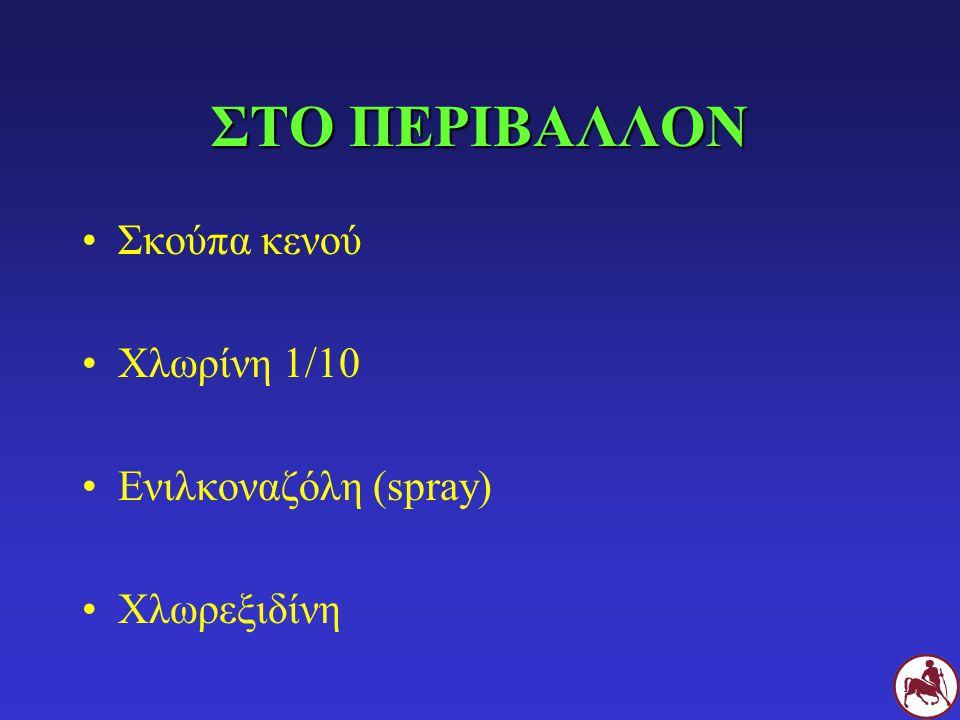 ΣΤΟ ΠΕΡΙΒΑΛΛΟΝ Σκούπα κενού Χλωρίνη 1/10 Ενιλκοναζόλη (spray) Χλωρεξιδίνη