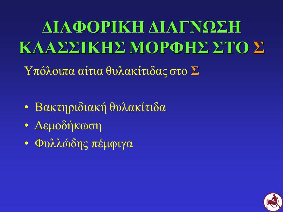 Γ Εντοπισμένη δερματοφυτίαση από M. canis, με αλωπεκία, ερύθημα και φολίδες, στο οπίσθιο άκρο Γ